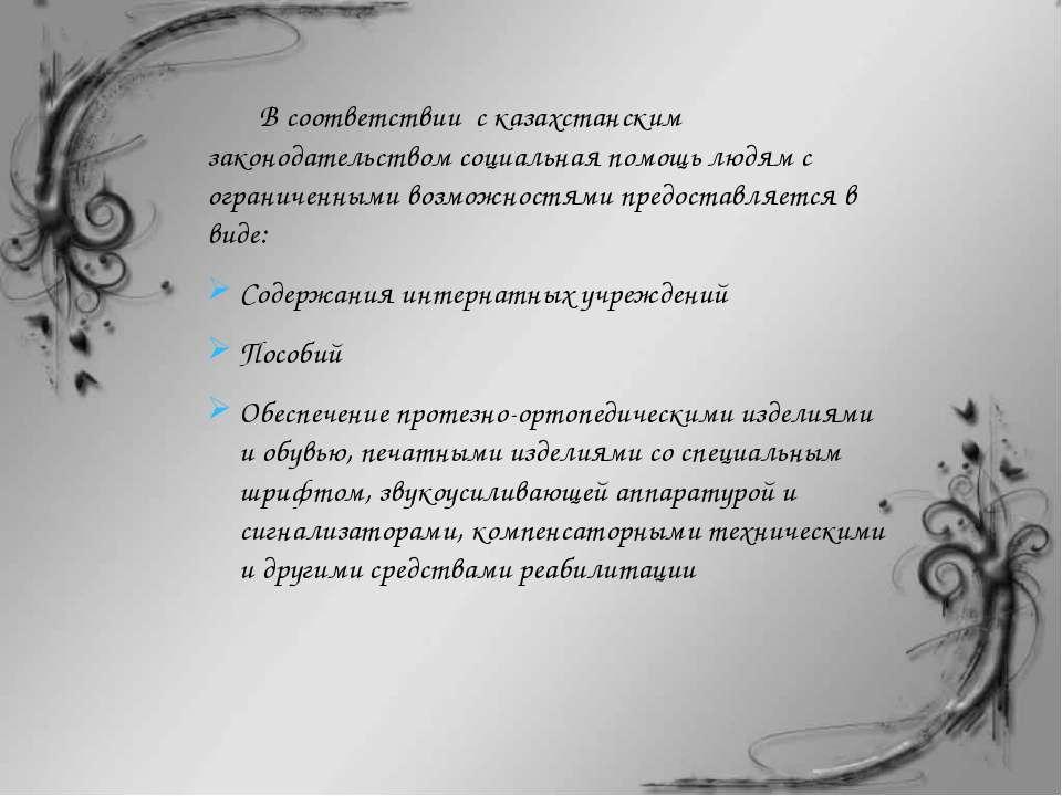 В соответствии с казахстанским законодательством социальная помощь людям с ог...