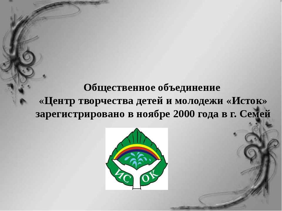 Общественное объединение «Центр творчества детей и молодежи «Исток» зарегистр...