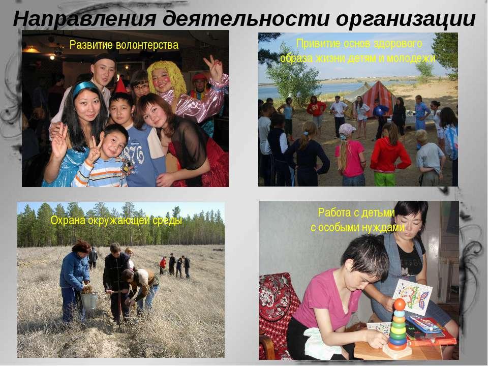Направления деятельности организации Развитие волонтерства Работа с детьми с ...