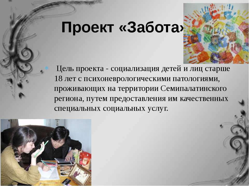 Цель проекта - социализация детей и лиц старше 18 лет с психоневрологическими...
