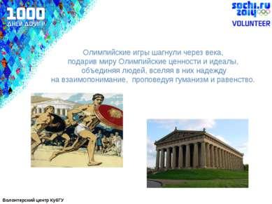 Олимпийские игры шагнули через века, подарив миру Олимпийские ценности и идеа...