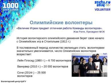 Олимпийские волонтеры История волонтерского олимпийского движения берет свое ...