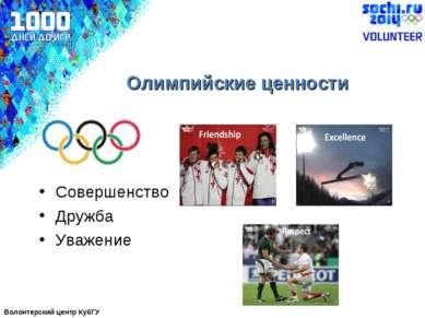 Олимпийские ценности Совершенство Дружба Уважение Волонтерский центр КубГУ