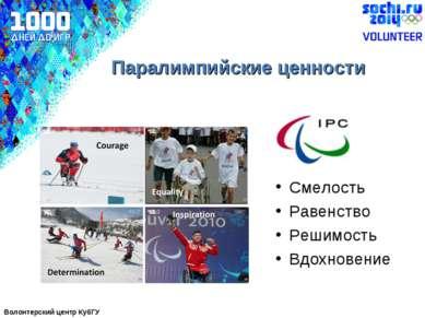Паралимпийские ценности Смелость Равенство Решимость Вдохновение Волонтерский...
