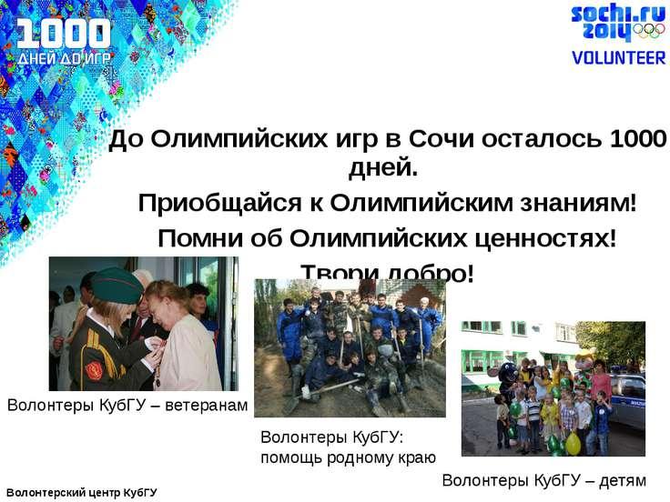 До Олимпийских игр в Сочи осталось 1000 дней. Приобщайся к Олимпийским знания...