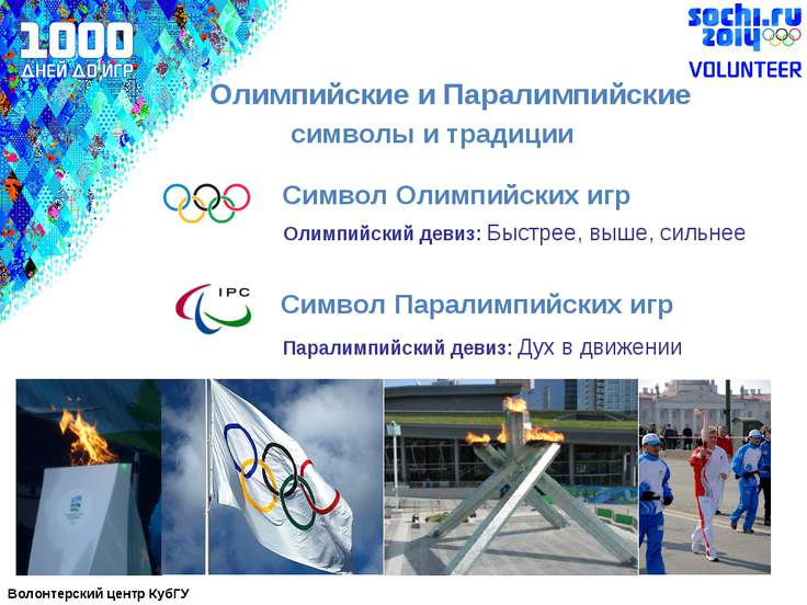 Олимпийские и Паралимпийские Символ Олимпийских игр Символ Паралимпийских игр...