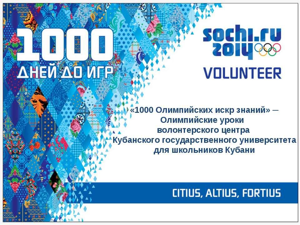 «1000 Олимпийских искр знаний» ─ Олимпийские уроки волонтерского центра Кубан...
