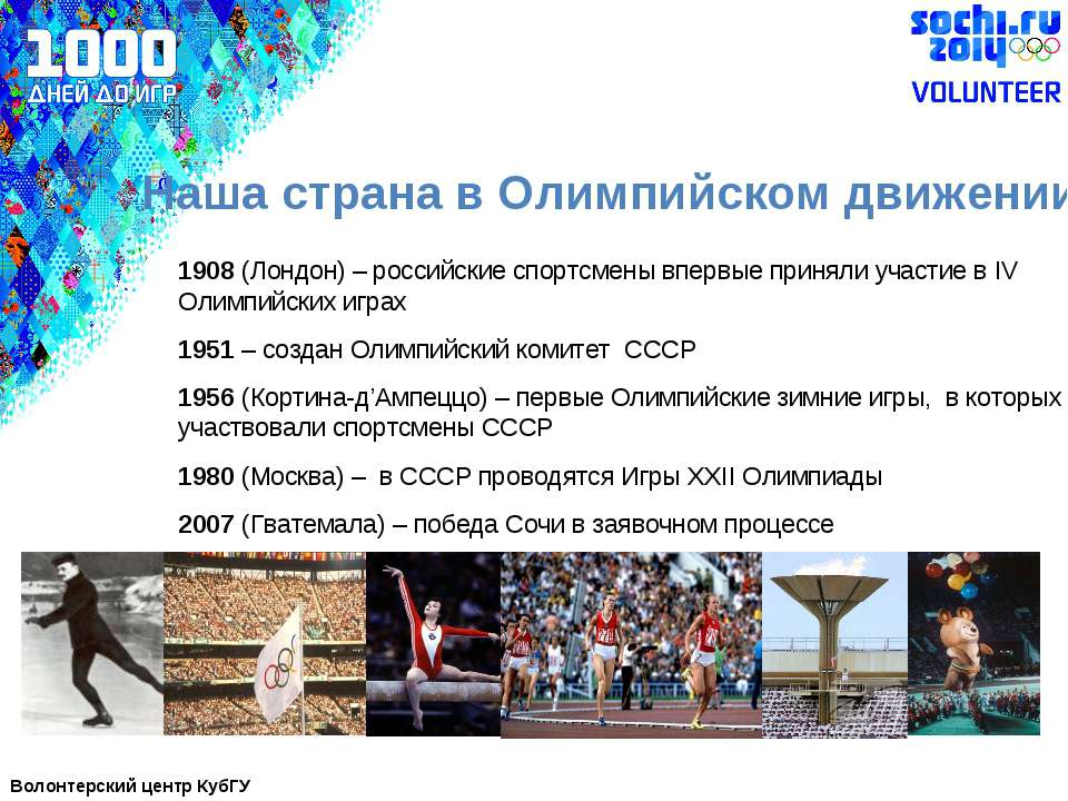 1908 (Лондон) – российские спортсмены впервые приняли участие в IV Олимпийски...