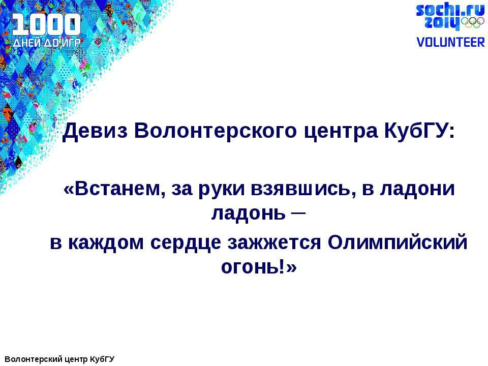 Девиз Волонтерского центра КубГУ: «Встанем, за руки взявшись, в ладони ладонь...