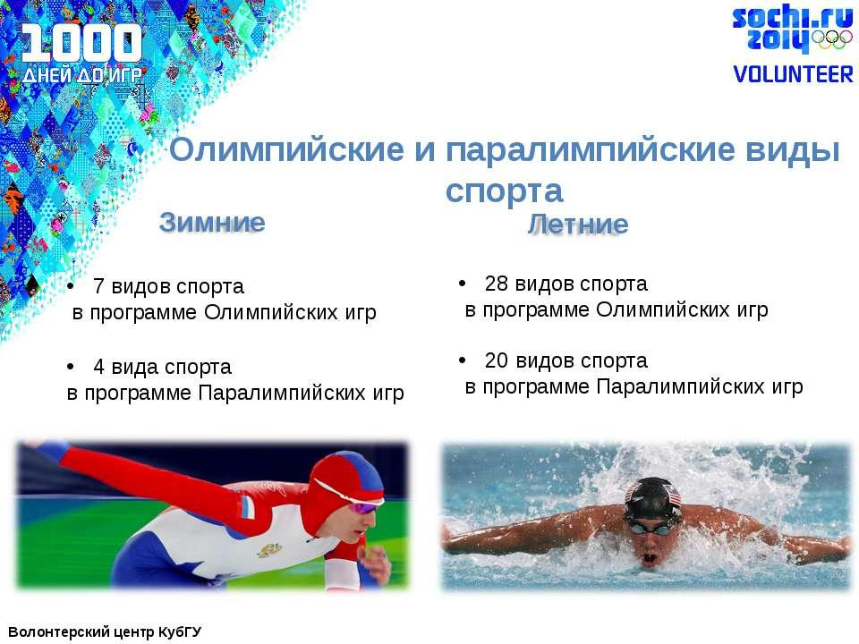 Олимпийские и паралимпийские виды спорта 28 видов спорта в программе Олимпийс...