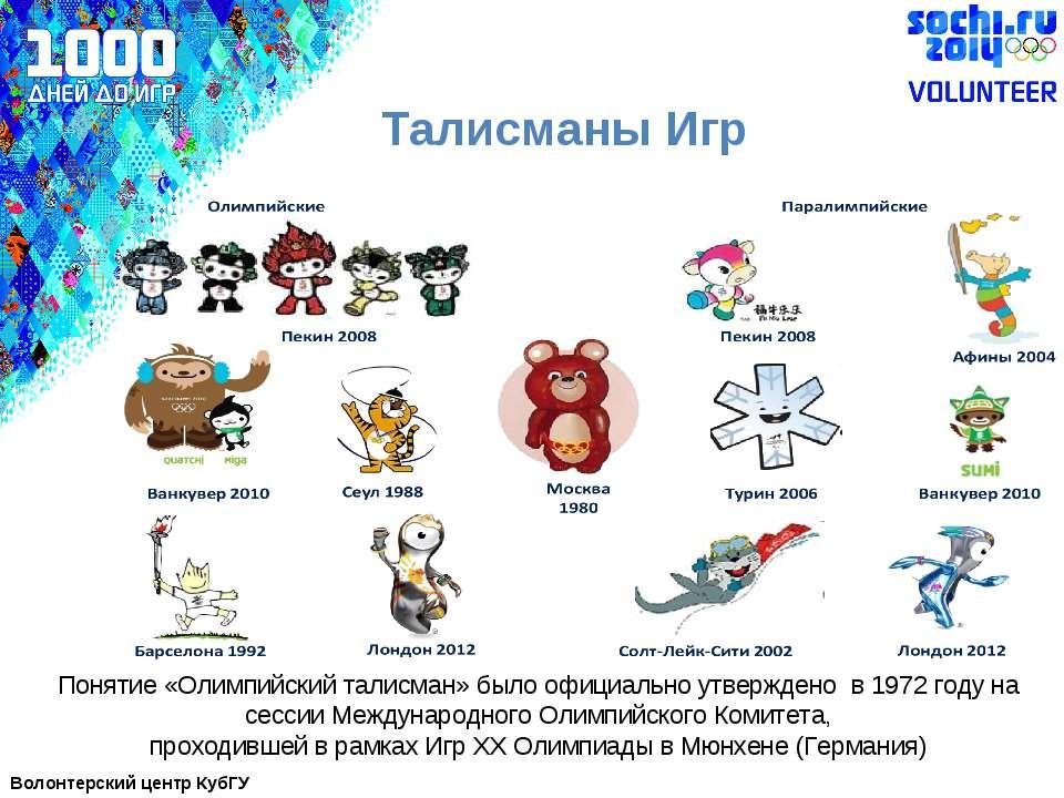 Талисманы Игр Волонтерский центр КубГУ Понятие «Олимпийский талисман» было оф...