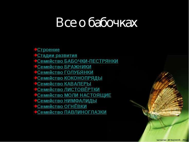 Все о бабочках Строение Стадии развития Семейство БАБОЧКИ-ПЕСТРЯНКИ Семейство...