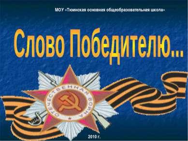 МОУ «Тюинская основная общеобразовательная школа» 2010 г.