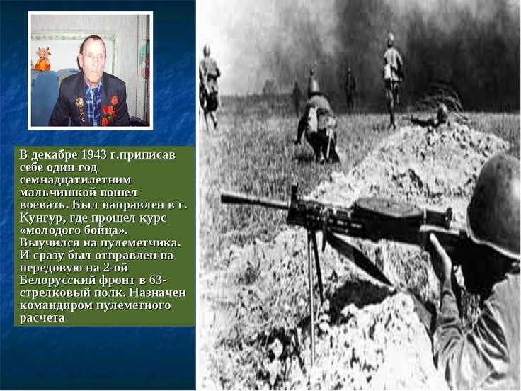 В декабре 1943 г.приписав себе один год семнадцатилетним мальчишкой пошел вое...