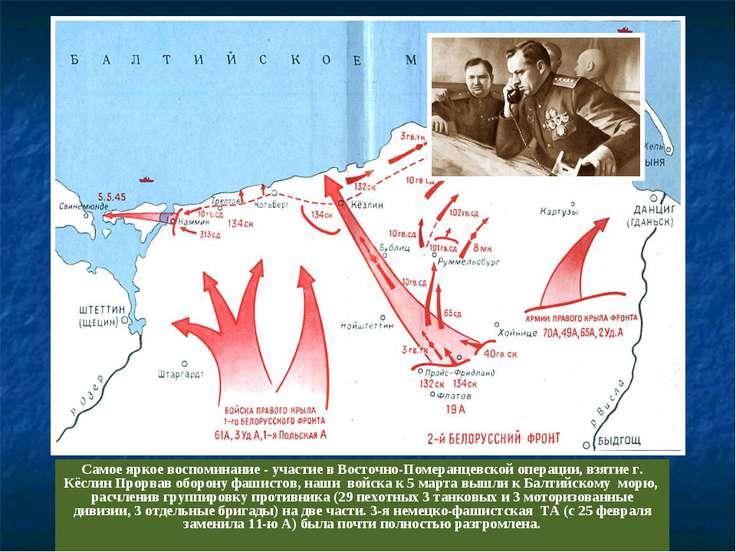 Самое яркое воспоминание - участие в Восточно-Померанцевской операции, взятие...