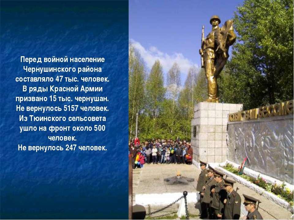 Перед войной население Чернушинского района составляло 47 тыс. человек. В ряд...