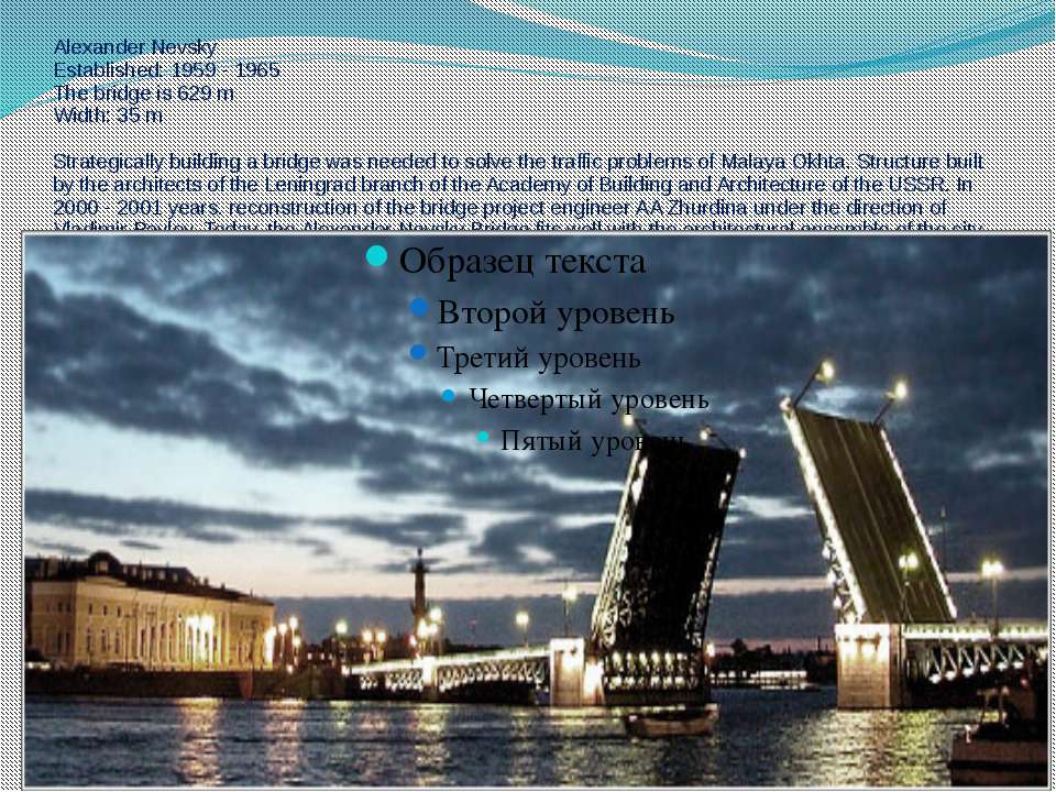 Alexander Nevsky Established: 1959 - 1965 The bridge is 629 m Width: 35 m Str...