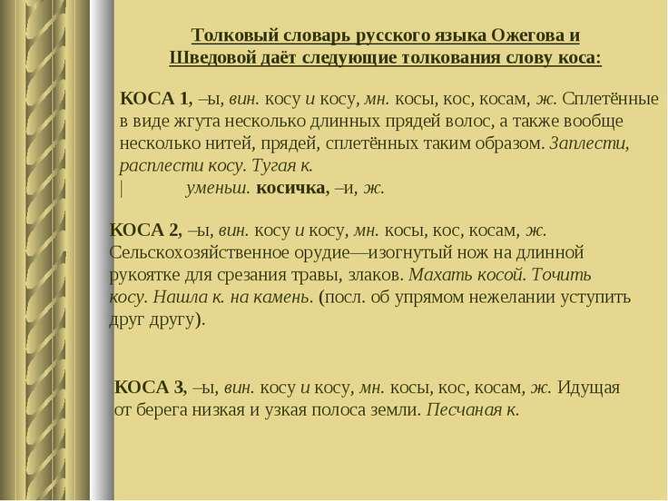 Толковый словарь русского языка Ожегова и Шведовой даёт следующие толкования ...
