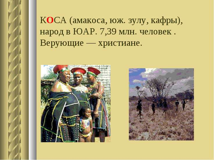 КОСА (амакоса, юж. зулу, кафры), народ в ЮАР. 7,39 млн. человек . Верующие — ...