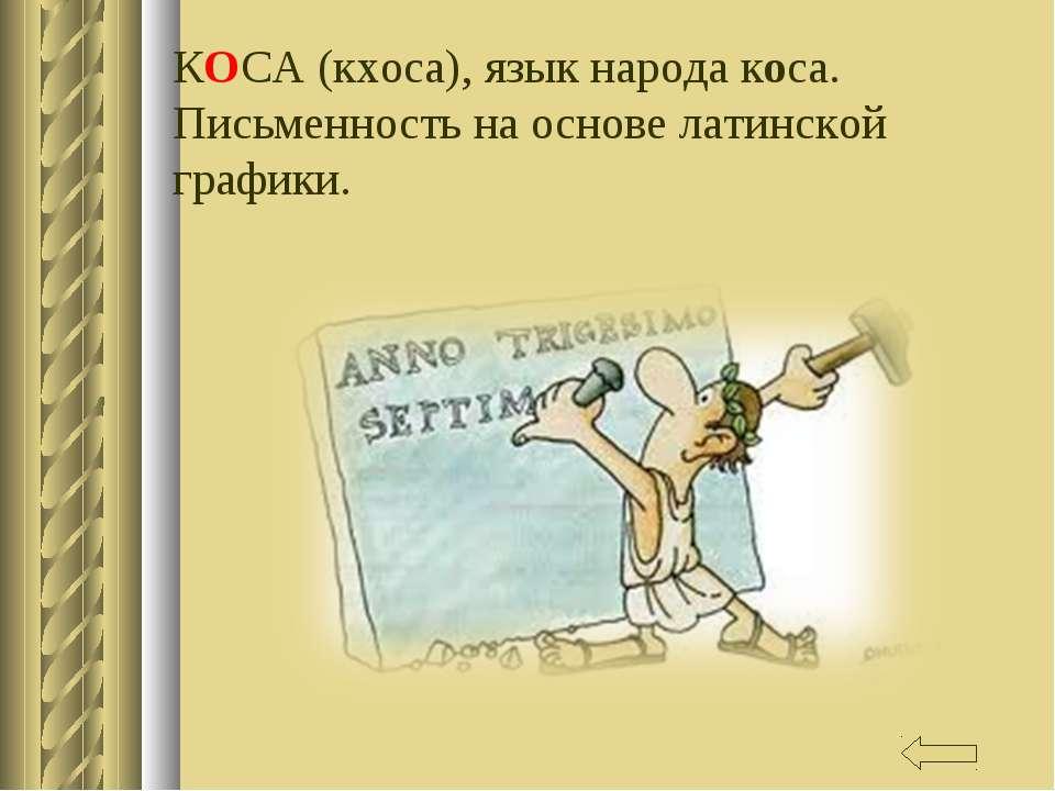 КОСА (кхоса), язык народа коса. Письменность на основе латинской графики.