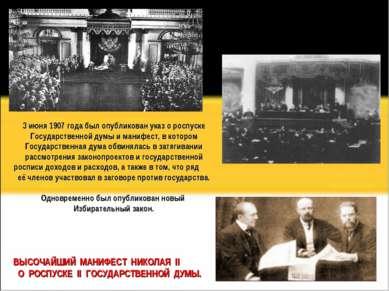 3 июня 1907 года был опубликован указ о роспуске Государственной думы и маниф...