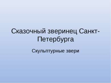 Сказочный зверинец Санкт-Петербурга Скульптурные звери