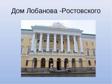 Дом Лобанова -Ростовского