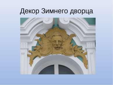 Декор Зимнего дворца