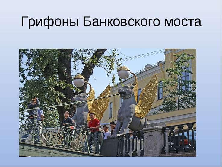 Грифоны Банковского моста