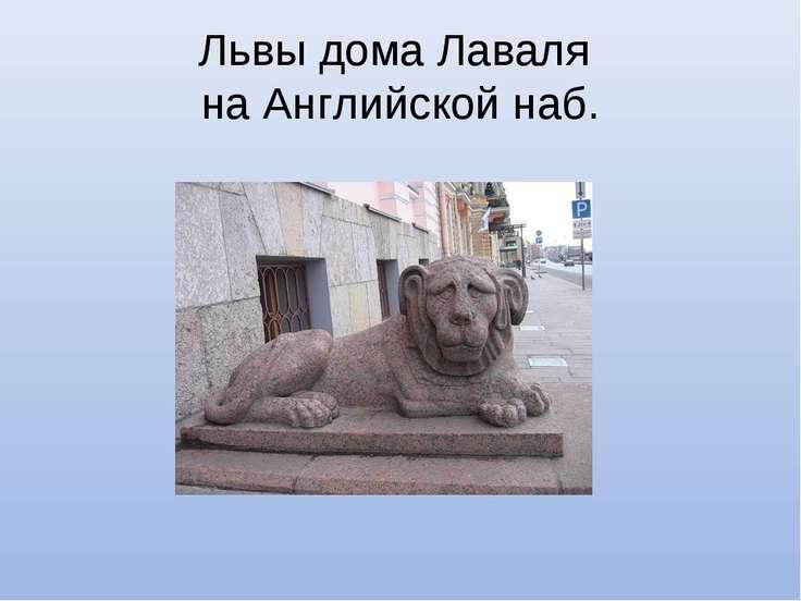 Львы дома Лаваля на Английской наб.