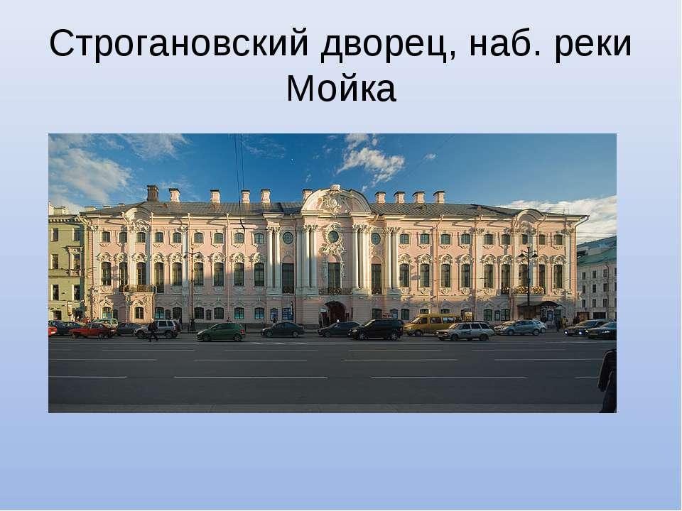 Строгановский дворец, наб. реки Мойка