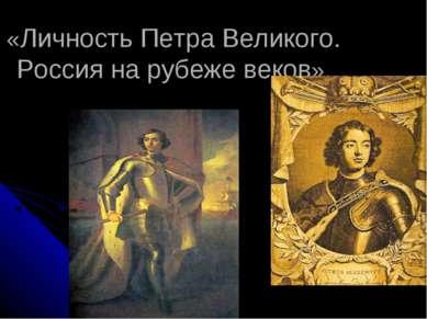 «Личность Петра Великого. Россия на рубеже веков».
