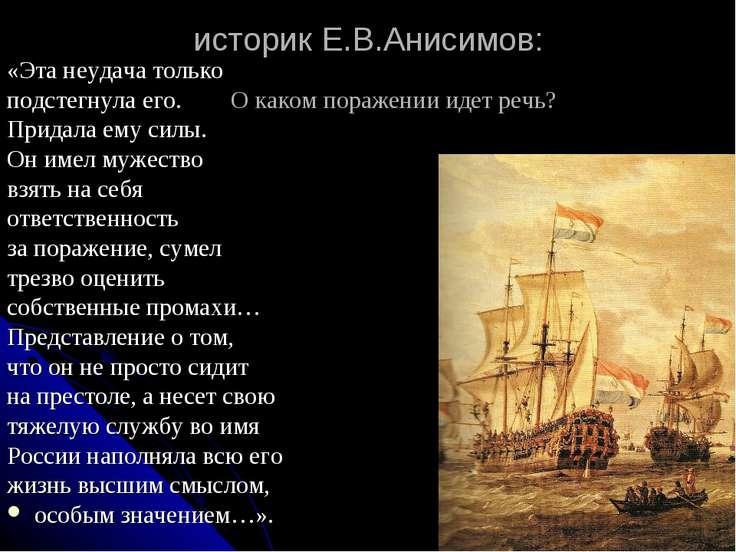 историк Е.В.Анисимов: «Эта неудача только подстегнула его. О каком поражении ...