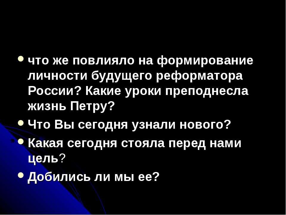 что же повлияло на формирование личности будущего реформатора России? Какие у...