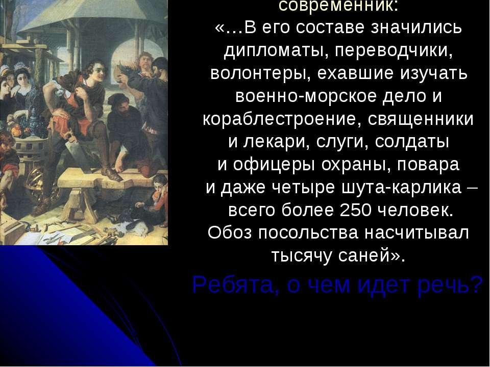 современник: «…В его составе значились дипломаты, переводчики, волонтеры, еха...