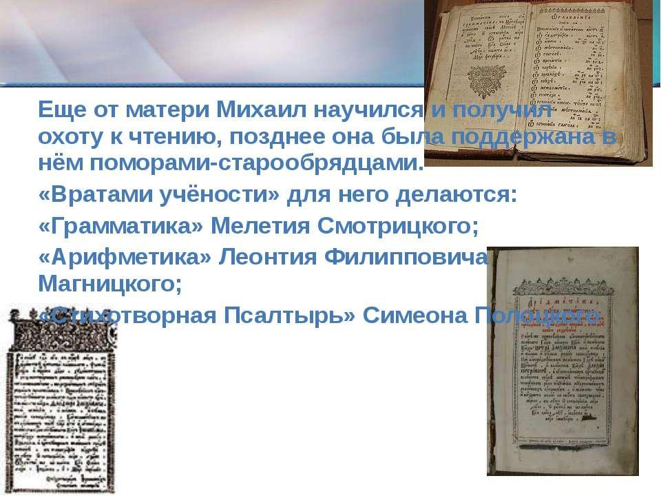 Еще от матери Михаил научился и получил охоту к чтению, позднее она была подд...