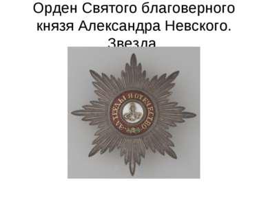 Орден Святого благоверного князя Александра Невского. Звезда.