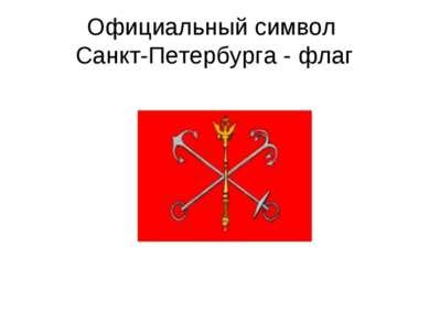 Официальный символ Санкт-Петербурга - флаг
