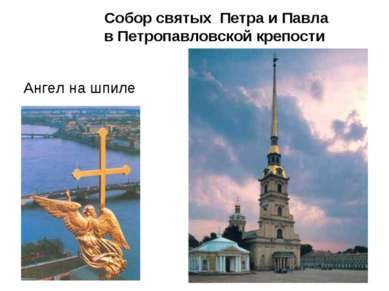Собор святых Петра и Павла в Петропавловской крепости Ангел на шпиле