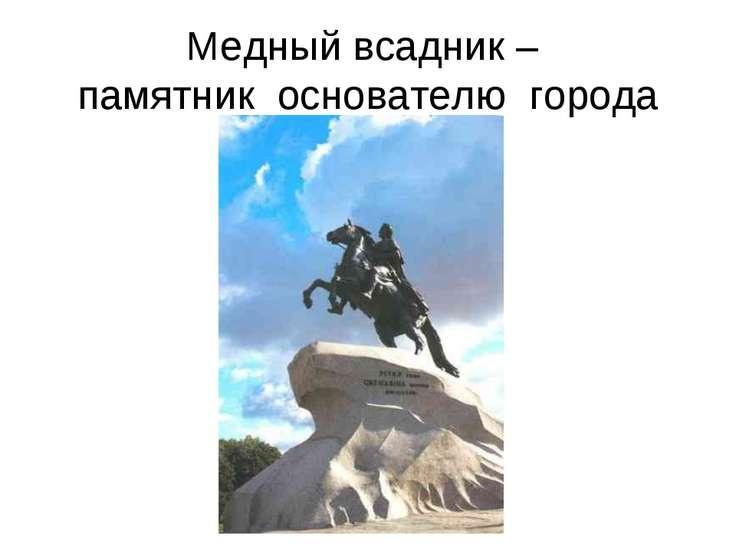 Медный всадник – памятник основателю города