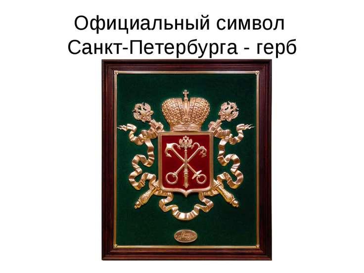 Официальный символ Санкт-Петербурга - герб