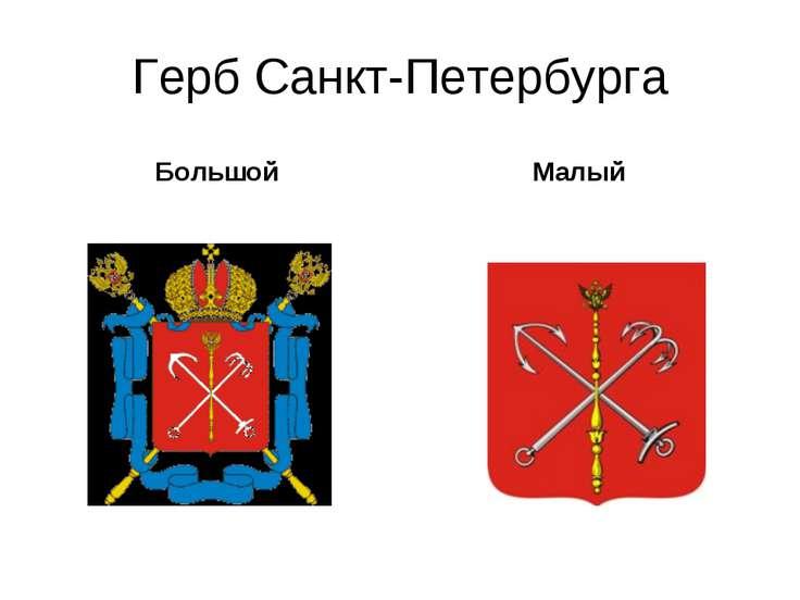 Герб Санкт-Петербурга Большой Малый