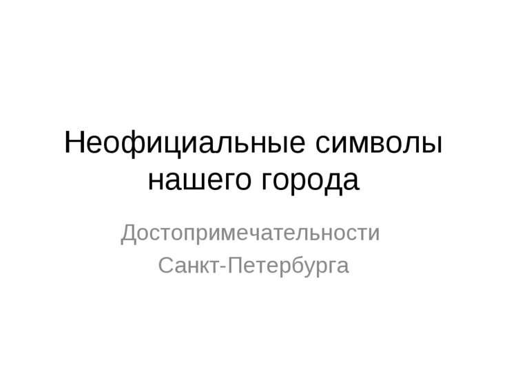 Неофициальные символы нашего города Достопримечательности Санкт-Петербурга