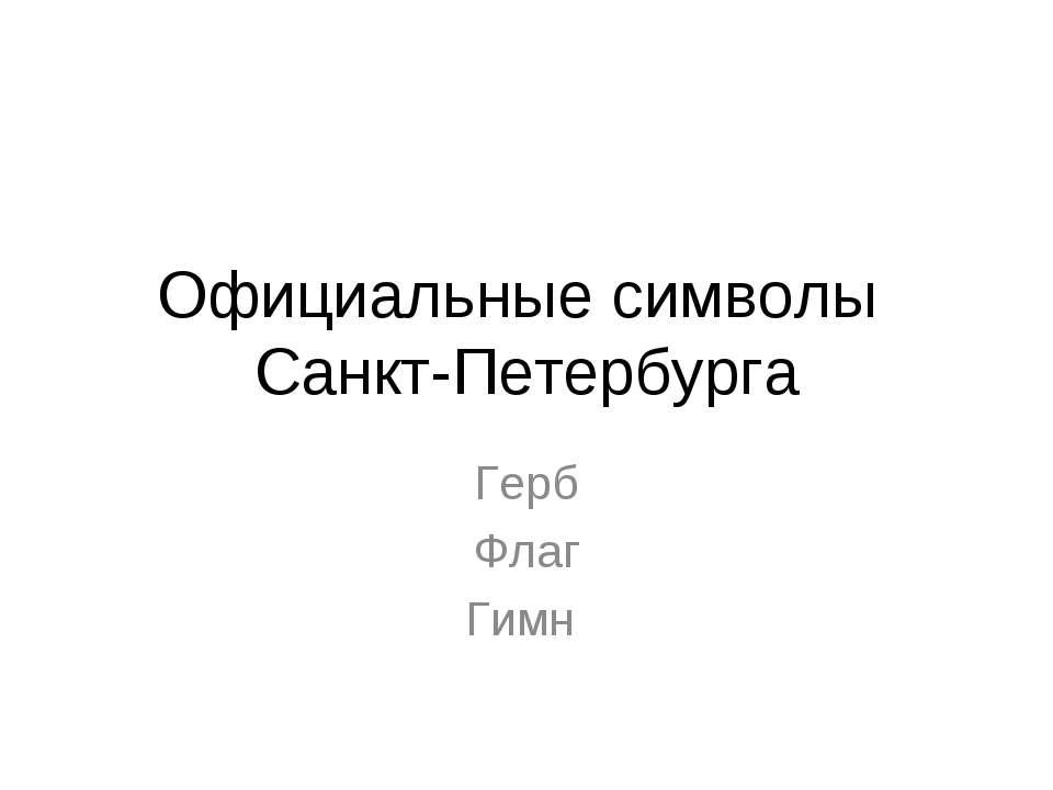 Официальные символы Санкт-Петербурга Герб Флаг Гимн