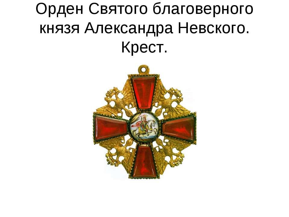 Орден Святого благоверного князя Александра Невского. Крест.