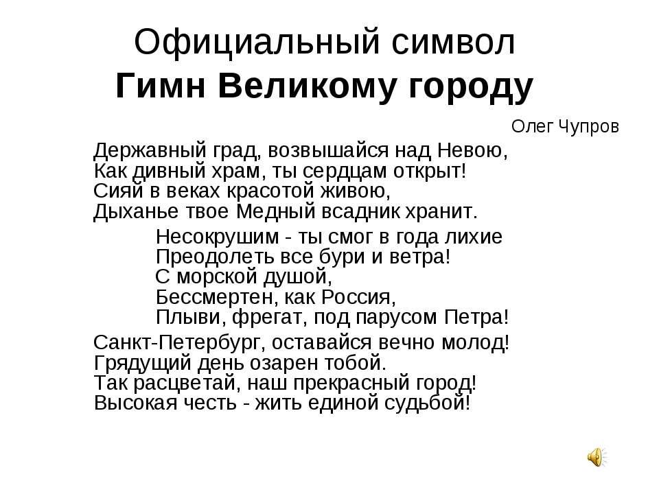 Официальный символ Гимн Великому городу Олег Чупров Державный град, возвышайс...