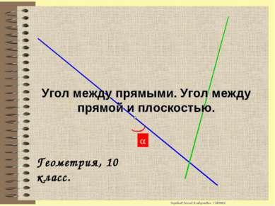 Воробьев Леонид Альбертович, г.Минск Угол между прямыми. Угол между прямой и ...
