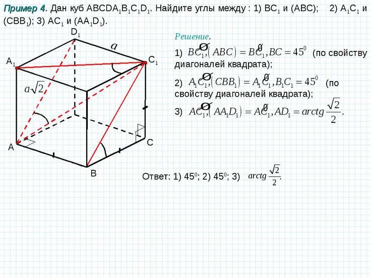 A C D1 A1 Пример 4. Дан куб ABCDA1B1C1D1. Найдите углы между : 1) BC1 и (АBC)...