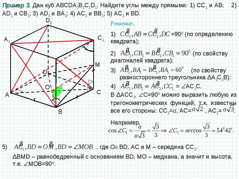 A B C D1 A1 C1 Пример 3. Дан куб ABCDA1B1C1D1. Найдите углы между прямыми: 1)...
