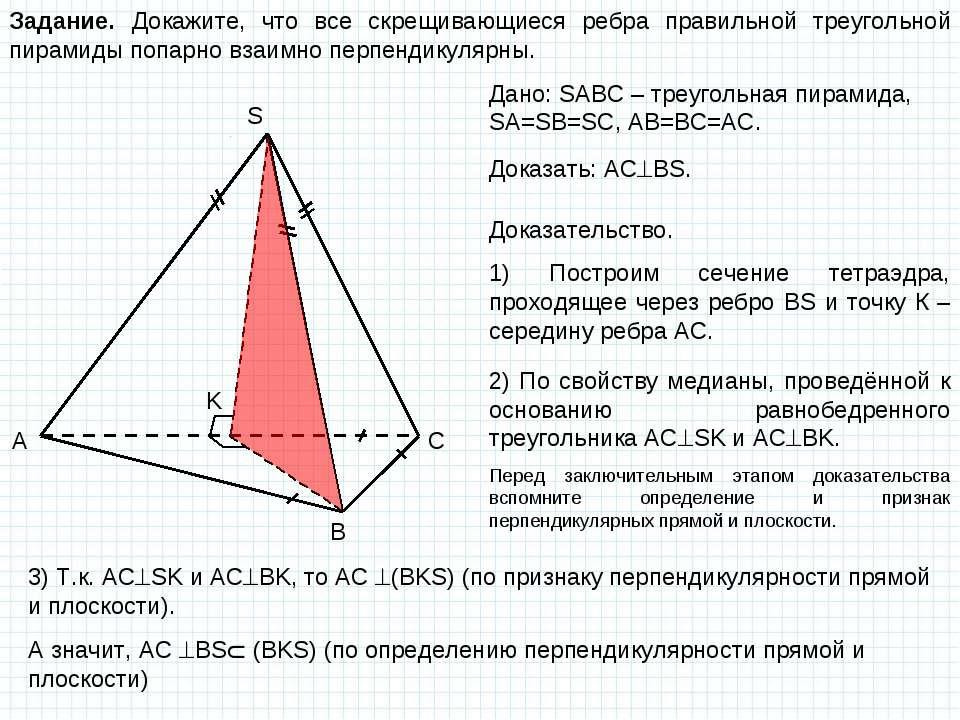 Задание. Докажите, что все скрещивающиеся ребра правильной треугольной пирами...